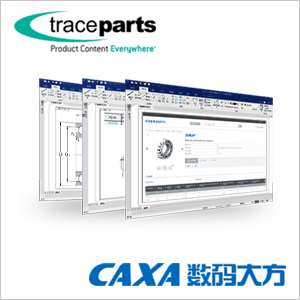 Launch of CAXA Solid 2021 with Full Support from TraceParts 3D Library